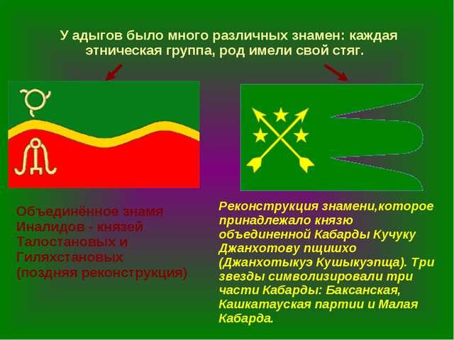 У адыгов было много различных знамен: каждая этническая группа, род имели св...