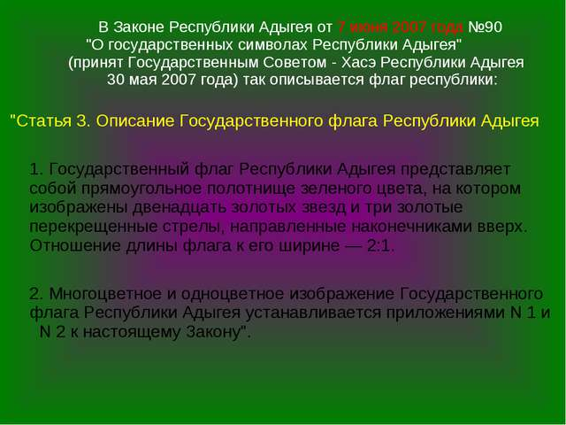 """В Законе Республики Адыгея от 7 июня 2007 года №90 """"О государственных символ..."""