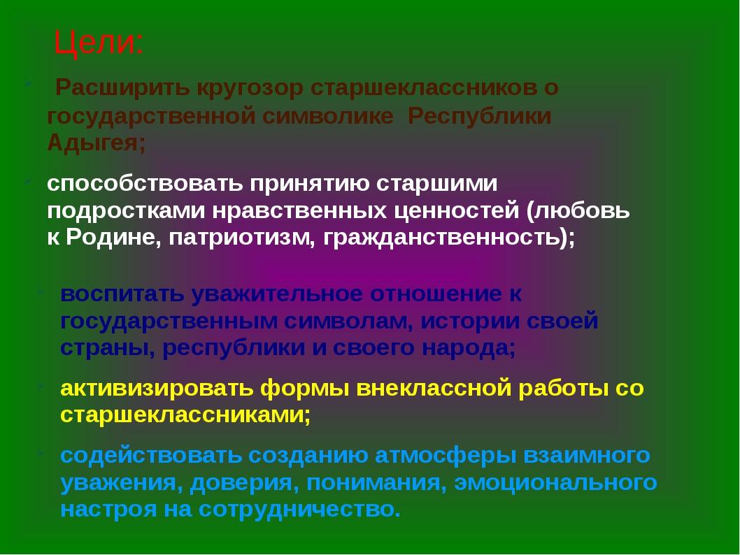 Цели: Расширить кругозор старшеклассников о государственной символике Республ...