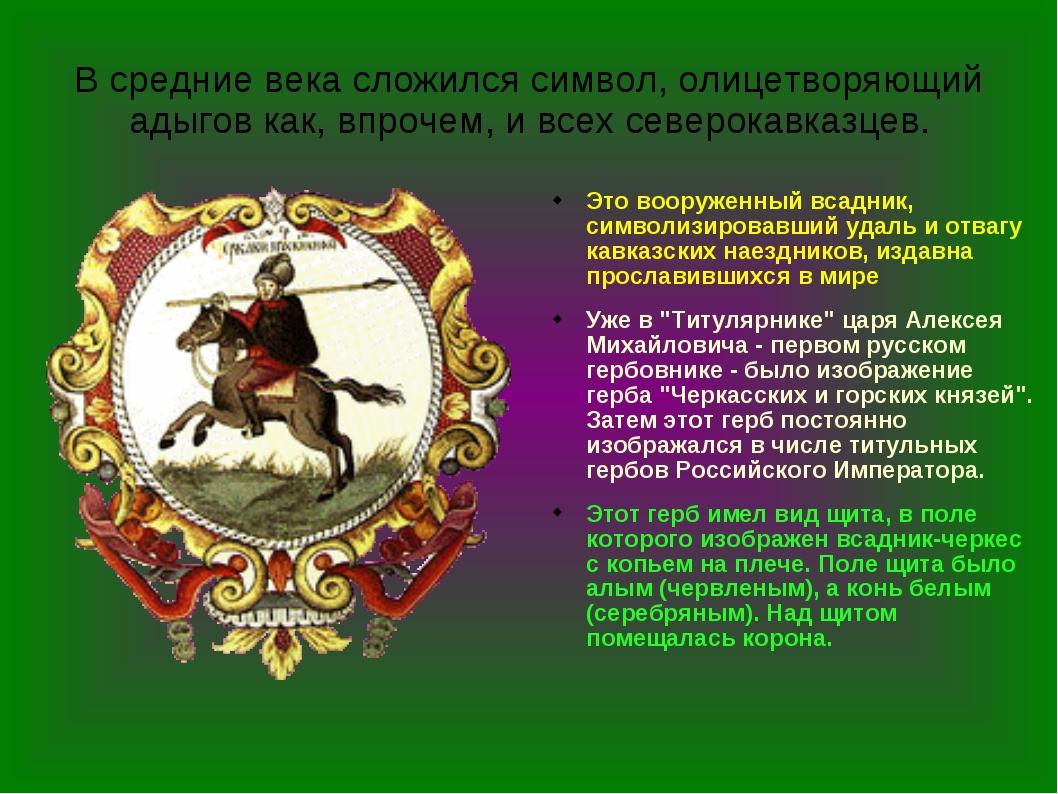 В средние века сложился символ, олицетворяющий адыгов как, впрочем, и всех се...