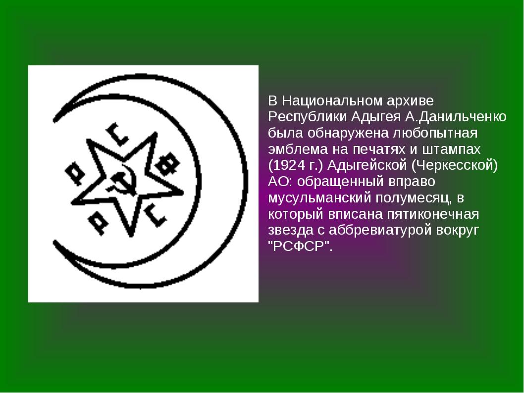 В Национальном архиве Республики Адыгея А.Данильченко была обнаружена любопы...
