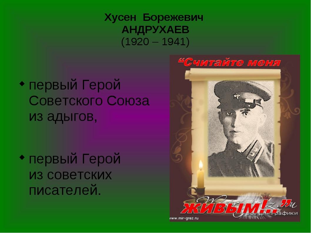 Хусен Борежевич АНДРУХАЕВ (1920 – 1941) первый Герой Советского Союза из адыг...
