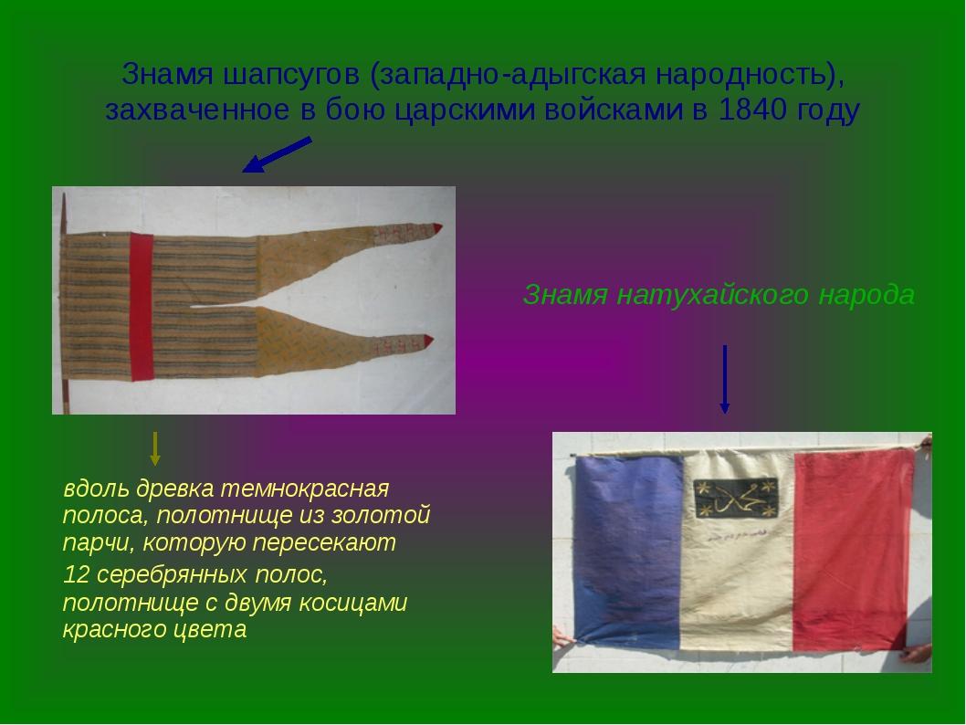 Знамя шапсугов (западно-адыгская народность), захваченное в бою царскими войс...