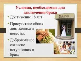 Условия, необходимые для заключения брака Достижение 18 лет; Присутствие обои