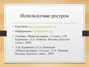 Используемые ресурсы Картинки http://images.yandex.ru Информация ru.wikipedia