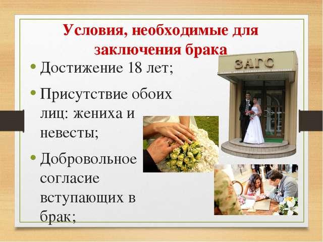 Условия, необходимые для заключения брака Достижение 18 лет; Присутствие обои...