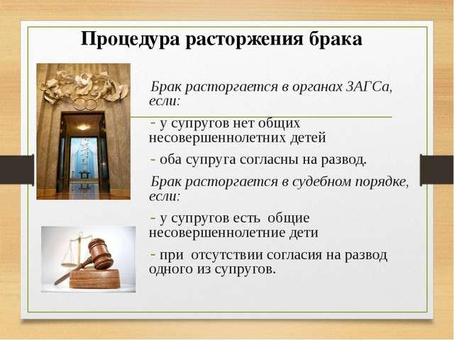 Процедура расторжения брака Брак расторгается в органах ЗАГСа, если: у супруг...