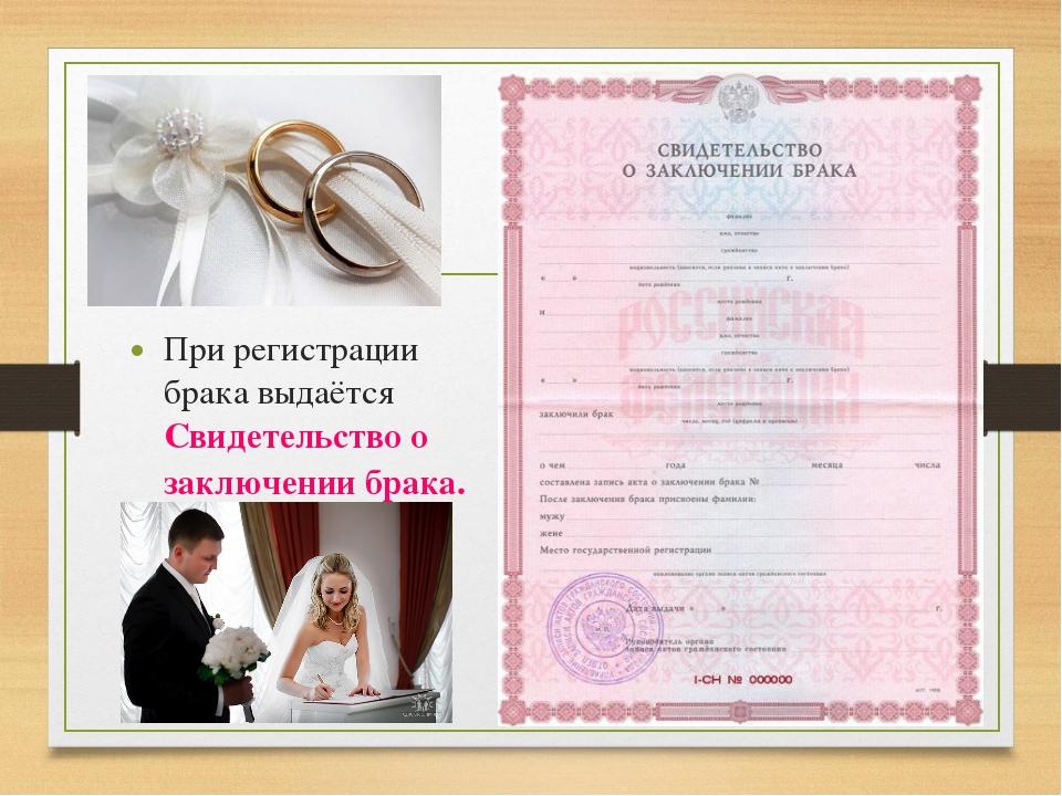 Свидетельство для заключения брака своими руками