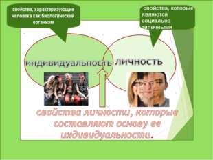свойства, которые являются социально типичными свойства, характеризующие чел