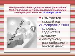 Международный день родного языка (International Mother Language Dey) провозгл