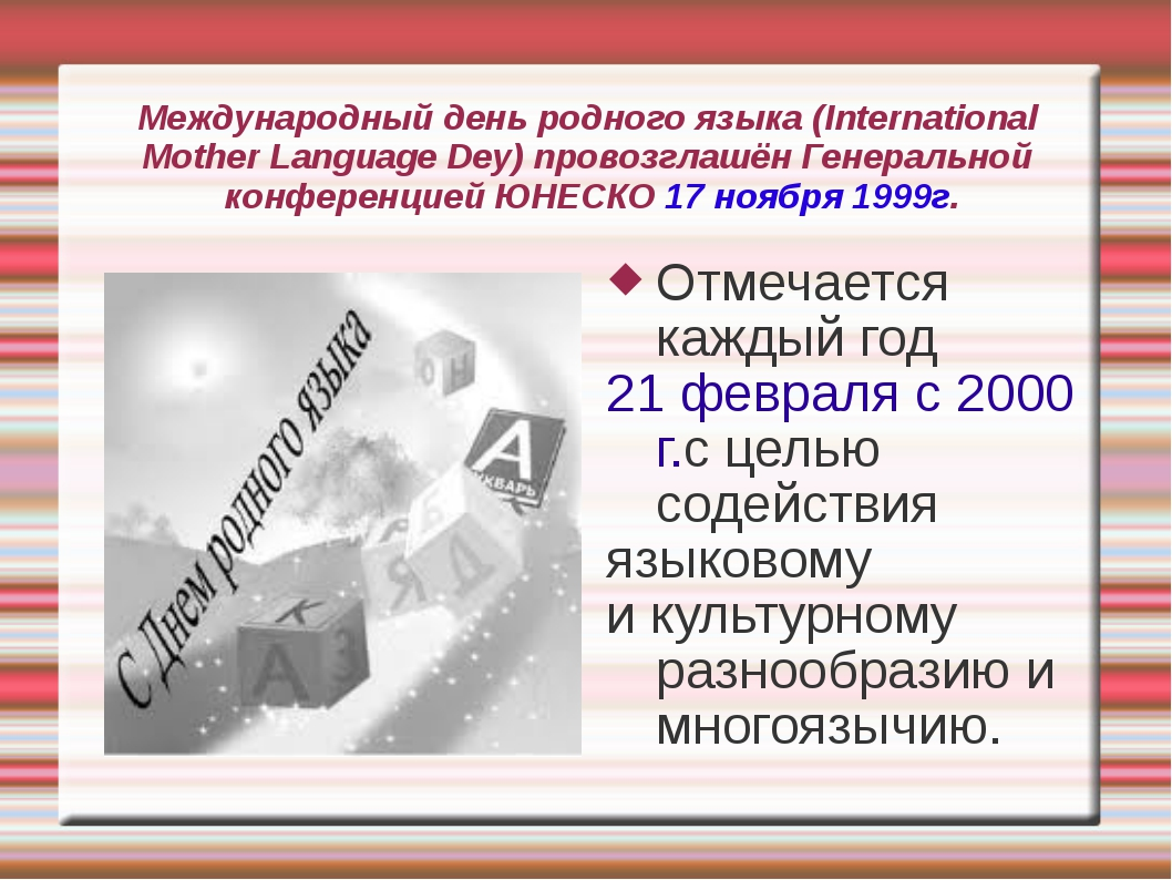 Международный день родного языка (International Mother Language Dey) провозгл...