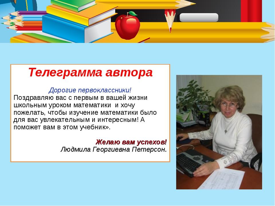 Телеграмма автора Дорогие первоклассники! Поздравляю вас с первым в вашей жиз...