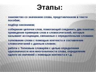 знакомство со значением слова, представленном в тексте пособия; подбор синон
