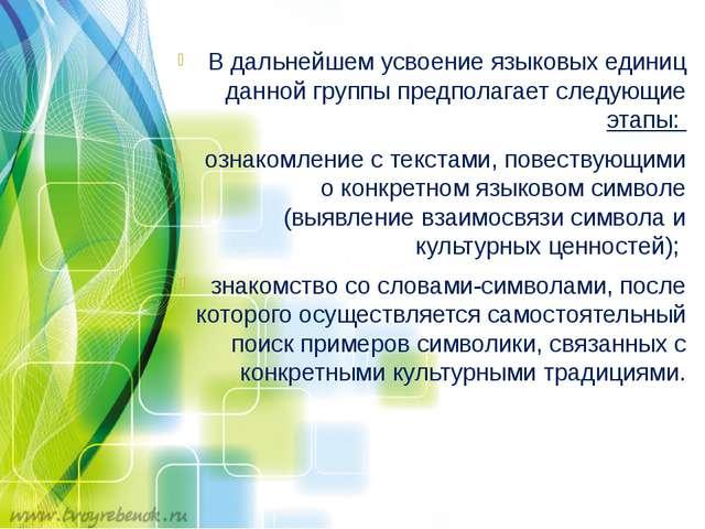 В дальнейшем усвоение языковых единиц данной группы предполагает следующие э...