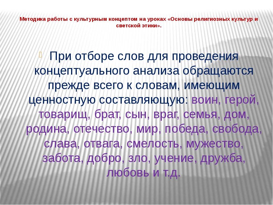 Методика работы с культурным концептом на уроках «Основы религиозных культур...