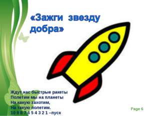 Ждут нас быстрые ракеты Полетим мы на планеты На какую захотим, На такую поле