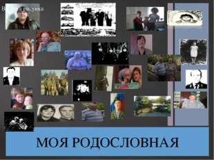 МОЯ РОДОСЛОВНАЯ Заголовок фотоальбома Щелкните, чтобы добавить дату и прочие