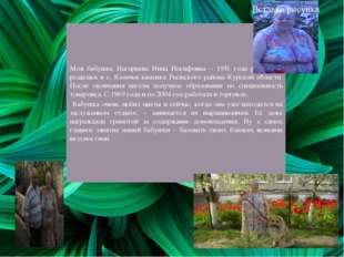 Моя бабушка Нагорнева Нина Иосифовна – 1951 года рождения, родилась в с. Каза