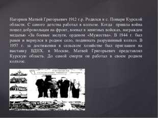 Нагорнев Матвей Григорьевич 1912 г.р. Родился в с. Поныри Курской области. С