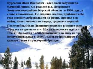 Кургалин Иван Иванович – отец моей бабушки по маминой линии. Он родился в д.