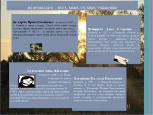 Дегтярёва Ирина Ильинична – родилась в 1913 г. г. Суммы в семье столяра. Семь