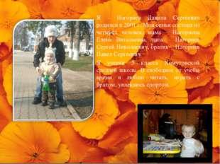 Я – Нагорнев Данила Сергеевич родился в 2001 г. Моя семья состоит из четырёх
