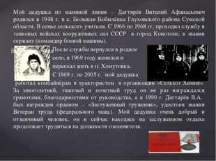 Мой дедушка по маминой линии – Дегтярёв Виталий Афанасьевич родился в 1948 г.