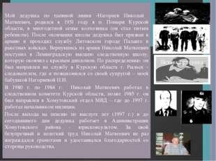Мой дедушка по папиной линии -Нагорнев Николай Матвеевич, родился в 1951 году