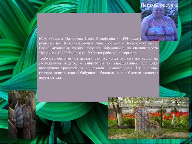 Моя бабушка Нагорнева Нина Иосифовна – 1951 года рождения, родилась в с. Каза...