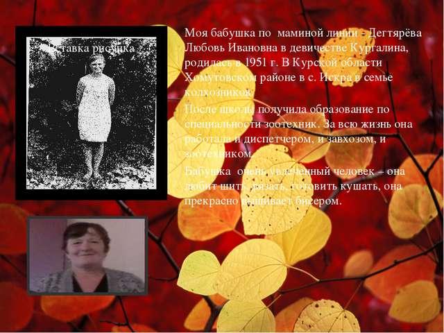 Моя бабушка по маминой линии - Дегтярёва Любовь Ивановна в девичестве Кургали...