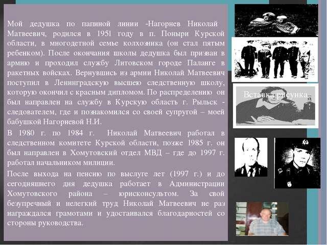 Мой дедушка по папиной линии -Нагорнев Николай Матвеевич, родился в 1951 году...