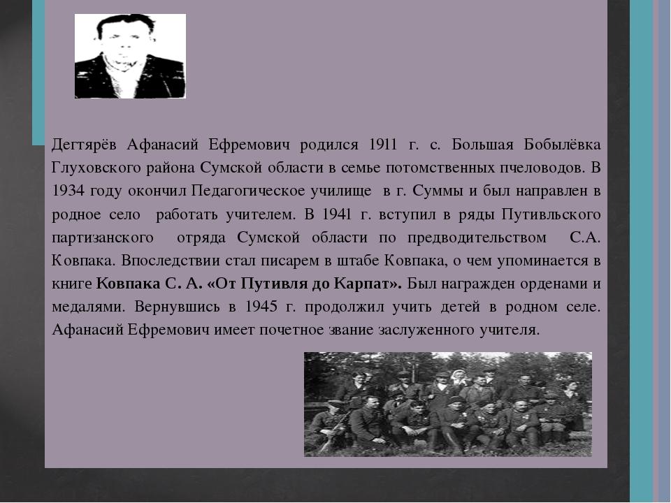 Дегтярёв Афанасий Ефремович родился 1911 г. с. Большая Бобылёвка Глуховского...