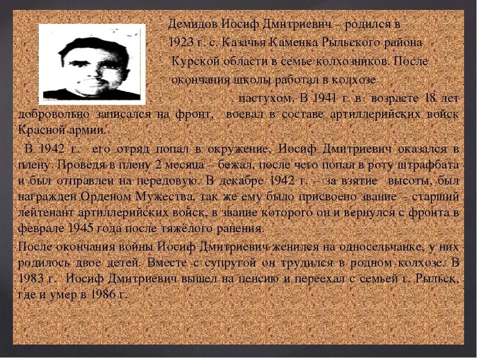 Демидов Иосиф Дмитриевич – родился в 1923 г. с. Казачья Каменка Рыльского ра...