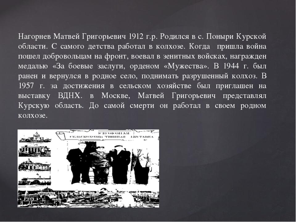 Нагорнев Матвей Григорьевич 1912 г.р. Родился в с. Поныри Курской области. С...