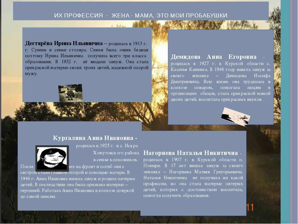Дегтярёва Ирина Ильинична – родилась в 1913 г. г. Суммы в семье столяра. Семь...