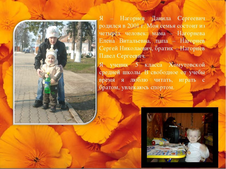 Я – Нагорнев Данила Сергеевич родился в 2001 г. Моя семья состоит из четырёх...