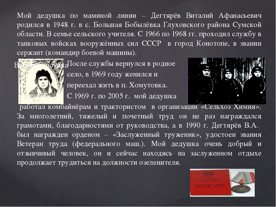 Мой дедушка по маминой линии – Дегтярёв Виталий Афанасьевич родился в 1948 г....