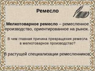 Русская мануфактура в XVII веке В 1636 г. близ Тулы была основана первая русс