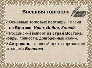 Внешняя торговля Торговлю с зарубежными странами вели крупнейшие русские куп