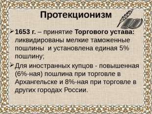 Протекционизм 1667 г. – Новоторговый устав Иностранные купцы должны были прод