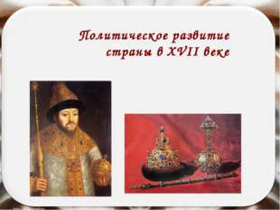 Михаил Федорович Романов Федор Никитич Романов (Филарет) – 1613-1645гг.