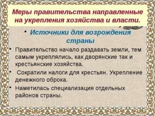 Территория К началу 30-х гг. XVII в. Россия возрождается; Расширение территор