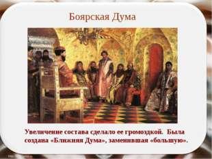 Алексей Михайлович Романов (1645-1676гг.) Вступил на престол в 16-летнем возр