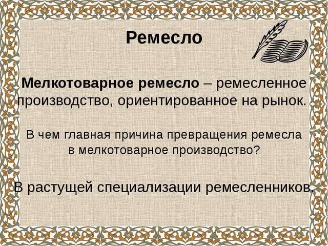 Русская мануфактура в XVII веке В 1636 г. близ Тулы была основана первая русс...
