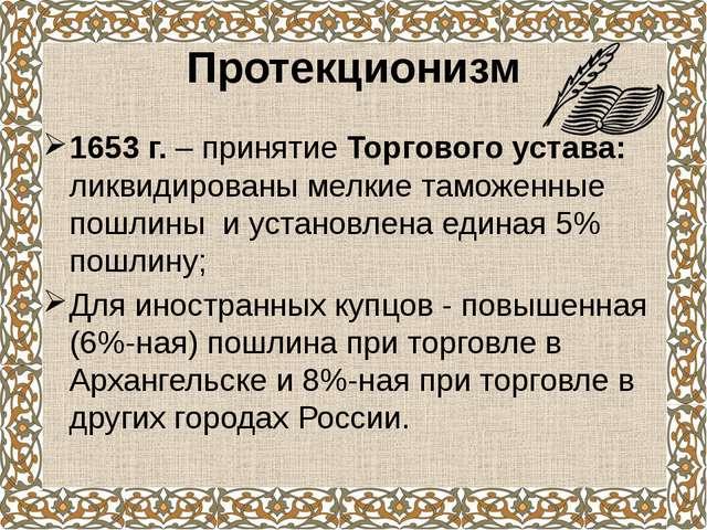 Протекционизм 1667 г. – Новоторговый устав Иностранные купцы должны были прод...