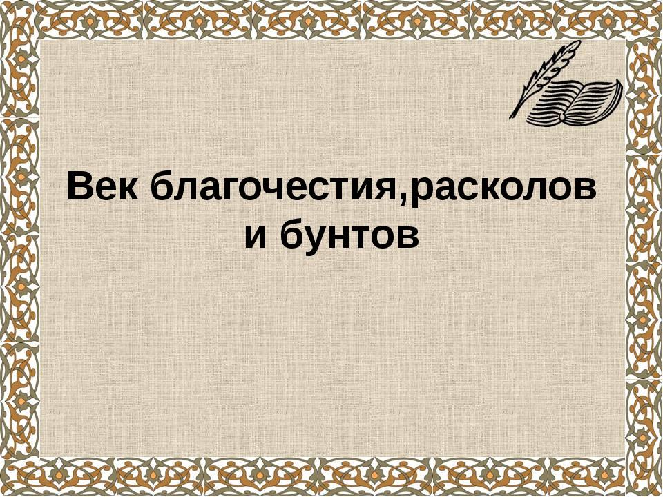 Последствия Смуты Разорение западных, юго-западных и центральных районов стр...