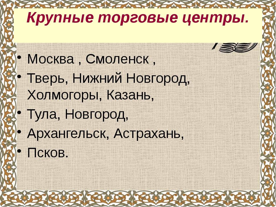 Ремесло (новые явления) XVII в. – постепенное перерастание ремесла (производс...