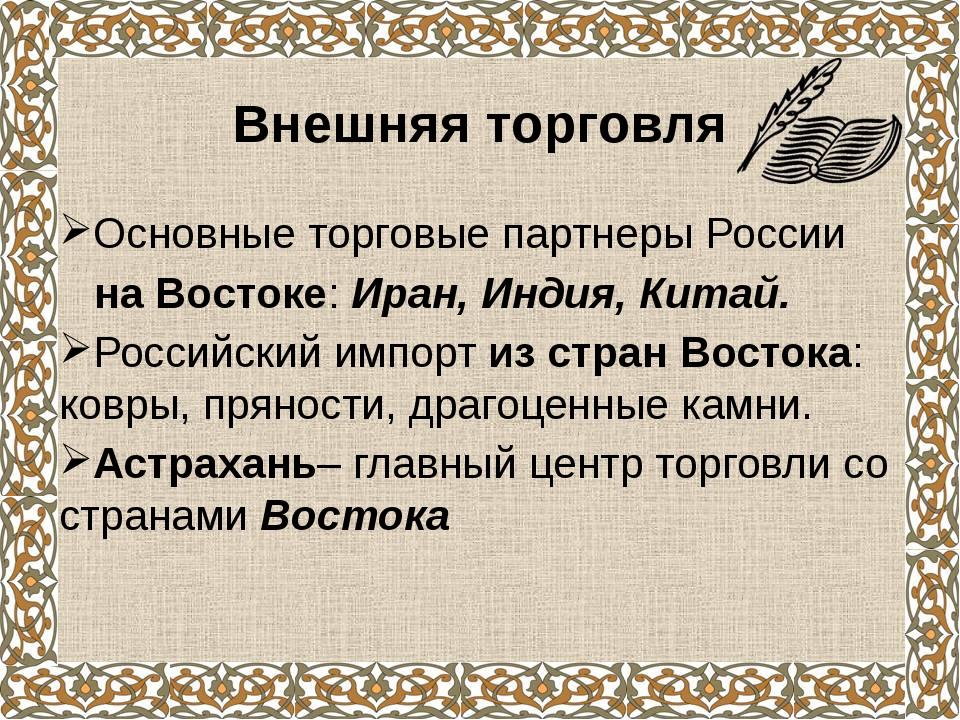 Внешняя торговля Торговлю с зарубежными странами вели крупнейшие русские куп...