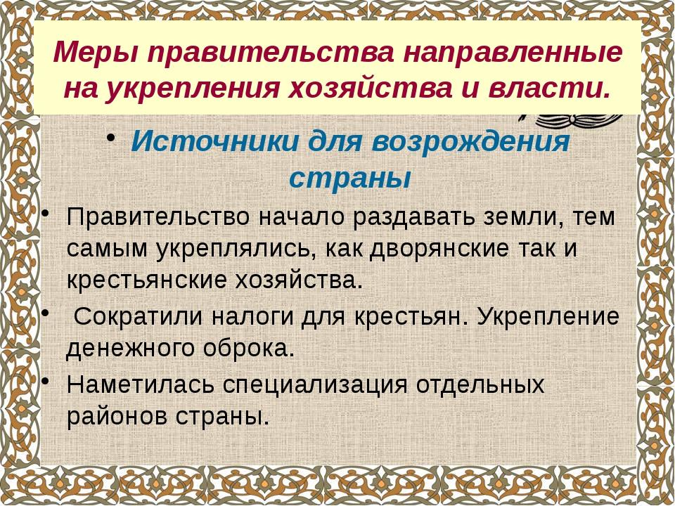 Территория К началу 30-х гг. XVII в. Россия возрождается; Расширение территор...