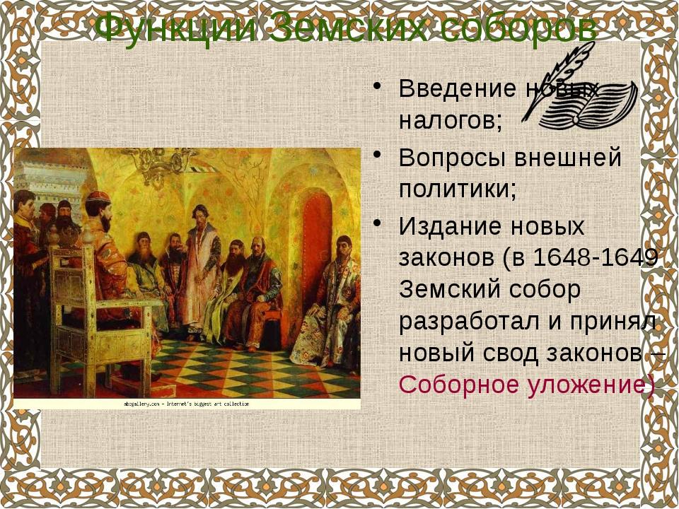 С 1670 года Земские соборы больше не собираются Причина: по мере укрепления ц...